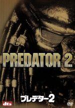 プレデター2::ベストヒットプレミアム(通常)(DVD)