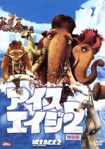 アイス・エイジ2 特別編(通常)(DVD)