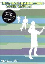 フットサル・エクササイズ(通常)(DVD)