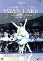 白鳥の湖 ブルメイステル版<全4幕>(通常)(DVD)
