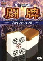 プロ麻雀 闘牌 ~プロセレクション編~(通常)(DVD)