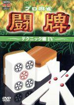 プロ麻雀 闘牌 ~テクニック編 Ⅳ~(通常)(DVD)