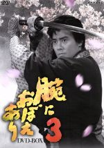 腕におぼえあり3 DVD-BOX(通常)(DVD)