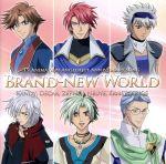 TVアニメ「アンジェリーク」アニバーサリーソング Brand-New World(DVD付)(通常)(CDA)