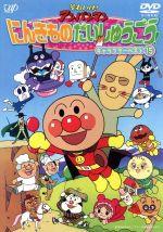 それいけ!アンパンマン にんきものだいしゅうごう!キャラクターベスト15(通常)(DVD)