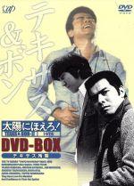 太陽にほえろ! テキサス&ボン編Ⅱ DVD-BOX【テキサス殉職】(三方背ケース、ブックレット付)(通常)(DVD)