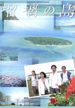 瑠璃の島 DVD-BOX(通常)(DVD)