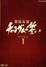 宮廷女官 チャングムの誓い DVD-BOX I(ブックレット付)(通常)(DVD)