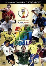 2002FIFAワールドカップ オフィシャルDVD オール161ゴールズ(通常)(DVD)