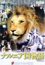 ナルニア国物語 VOL.1 第1章 ライオンと魔女(通常)(DVD)