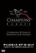 ヒストリー・オブ・UEFAチャンピオンズリーグ::チャンピオンズ・オブ・ヨーロッパ(通常)(DVD)