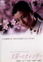 天国へのカレンダー(通常)(DVD)