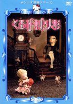 サンリオ映画シリーズ「くるみ割り人形」(通常)(DVD)