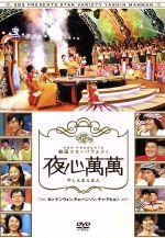 夜心萬萬 カン・ドンウォン、チョ・ハンソン、チャ・テヒョン(通常)(DVD)