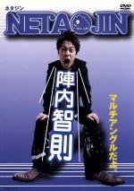 NETA JIN(通常)(DVD)