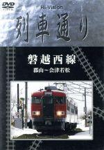 Hi-Vision 列車通り 磐越西線 郡山~会津若松(通常)(DVD)