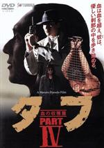 タフ PARTⅣ -血の収穫篇-(通常)(DVD)