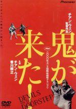 鬼が来た!(通常)(DVD)