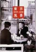 東京風景 Vol.1 東京ブギウギ 1945~1955(通常)(DVD)