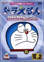 ドラえもんコレクションスペシャル 夏の2(通常)(DVD)
