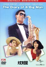 大丈夫日記 デジタル・リマスター版(通常)(DVD)