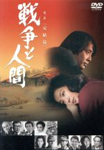 戦争と人間 第三部 「完結篇」(通常)(DVD)