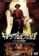 キング・ソロモンの秘宝(ノーカット完全版)(通常)(DVD)
