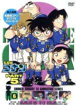 名探偵コナン PART5 vol.6(通常)(DVD)