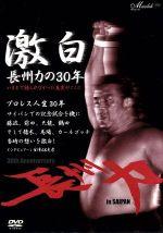 激白 長州力(通常)(DVD)