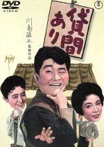 貸間あり(通常)(DVD)