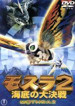 モスラ2 海底の大決戦(通常)(DVD)