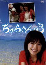 ちゅらさん3(通常)(DVD)