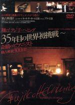 翔け!フジ子・ヘミング 35年目の世界初挑戦 ~奇跡のピアニスト独占密着300日!!(通常)(DVD)