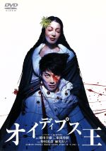オイディプス王(通常)(DVD)