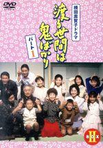 渡る世間は鬼ばかり パート1 BOXⅡ(通常)(DVD)