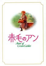 赤毛のアン・三部作 DVD-BOX(通常)(DVD)