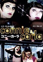 コニー&カーラ(通常)(DVD)