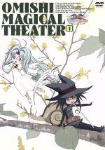 臣士魔法劇場リスキー☆セフティ 1(通常)(DVD)