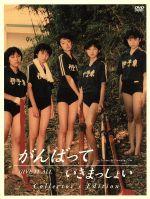 がんばっていきまっしょい コレクターズ・エディション(通常)(DVD)
