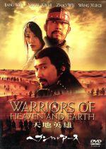 ヘブン・アンド・アース 天地英雄(通常)(DVD)