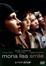 モナリザ・スマイル(通常)(DVD)