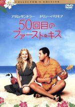 50回目のファースト・キス(通常)(DVD)