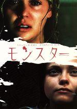 モンスター(通常)(DVD)