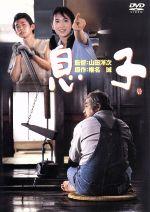 息子(通常)(DVD)