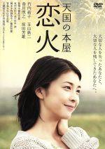 天国の本屋 恋火(通常)(DVD)