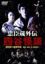 忠臣蔵外伝 四谷怪談(通常)(DVD)