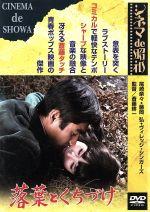 落葉とくちづけ(通常)(DVD)
