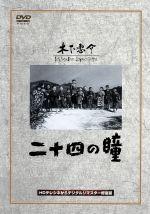 二十四の瞳(通常)(DVD)