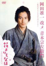 岡田准一 改メ 青木宗左衛門 ~映画『花よりもなほ』入門DVD~(通常)(DVD)