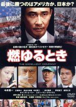 燃ゆるとき(通常)(DVD)